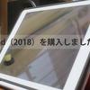 新型iPad pro発売されたのでiPad(2018)を買いました。