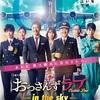 おっさんずラブ-in the sky- 第2話(感想)恋敵となった父と娘?