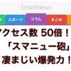 【スマニュー砲】2日間で5000pv⁉︎初心者ブログ1ヶ月半で1万pv突破!