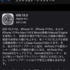 iOS/iPadOS 13.2が出てた。