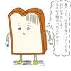 『食パンの嘆き』