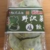 マツコの知らない世界で紹介!松尾商店×みんなのテンホウ『野沢菜塩餃子』を食べてみた!