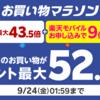 「Rakuten UN-LIMIT VI」プラン料金3カ月無料キャンペーン開始!お申し込みで「お買い物マラソン最大43.5倍+楽天モバイル9倍」合計ポイント最大52.5倍!