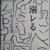 川上弘美/『溺レる』