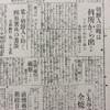 関東大震災周辺時期の新聞記事 読売新聞1923.9.15「朝鮮人の噂は何処から出たか」