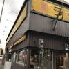丸星ラーメン店 私の知らぬ60年代・・・・