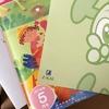 Z会小学1年生5月号が届きました。