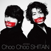 Choo毒Choo意