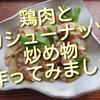 鶏とカシューナッツの炒め物 初めて作ってみました!簡単でお薦めです!