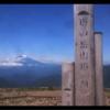 2018年6月8日 塔ノ岳(大倉尾根ピストン)