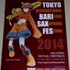 第一回東京国際バリトンサックス・フェスティバル Kickoff Special Live!