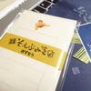【渡せないお土産】古川紙工株式会社『そえぶみ箋』おすもう