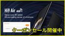 【Chuwi Hi9 Air】クーポンで175.99ドル!技適付き10インチタブレットがセール中!