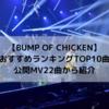 【BUMP OF CHICKEN】おすすめランキングTOP10|曲の制作秘話と共に公開MV22曲から紹介