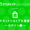 ラインでネットショップを運営しよう〜ログイン編〜