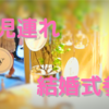 幼児連れ 結婚式参列 体験レポ ~服装編~