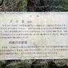 栂橋の古戦場と犬の墓(と、そばごや)