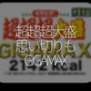 164食目「超超超大盛り 思い切りもGIGAMAX -ペヤングやきそば 驚きの新商品-」