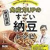 レシピと栄養素を解説「免疫力UPのすごい納豆レシピ」