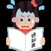 勉強中の問題行動4愛される=叱られない?!