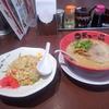 高円寺店【天下一品】チャーハン定食(こってり) ¥998