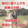 結婚式余興で盛り上がる!ムービー・ダンス・手紙の30代新郎新婦自ら余興
