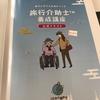 国内旅行介助士にステップアップ!障害者や高齢者の旅行に行く願いをかなえる!!