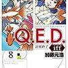 Q.E.D iff 8巻