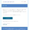 【詐欺メール】セゾンカードNetアンサーを騙る詐欺メール『あなたのカードを再アクティブ化』