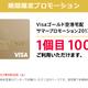 Visaゴールドカードで空港宅配(国際線での帰国時)が、1個100円キャンペーン