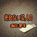 売れない芸人の給料公開【2019年8月】
