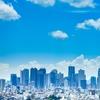 地方都市在住社会人が東京へ行って思うことをつらつらと書きます【東京に住んでみる機会が欲しい】