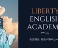 評判・口コミ絶大!Liberty English Academyの魅力を総まとめ