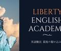 TOEIC/TOEFL対策で評判・口コミ絶大!Liberty English Academyの魅力を総まとめ