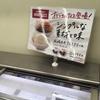 【商品開発】成城石井アイスがローソンに登場