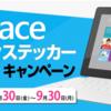 Surface デザインステッカー プレゼント キャンペーン