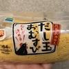 ファミリーマート だし玉おむすび 食べてみました