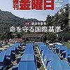 週刊金曜日 2018年08月03日号 検証 西日本豪雨 命を守る国際基準/「あなたは死刑に賛成ですか?」