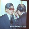 「ウメサオタダオ展」日本未来科学館)--壮大なる人生