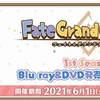 "「Fate/Grand Order」で""Fate/Grand Carnival 1st Season""のBD&DVD発売を記念したキャンペーンが開催"