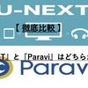 【徹底比較】『U-NEXT』と『Paravi』はどちらがお得?【表付き】