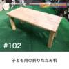 #102 テレビは離れて見てね。子ども用の折りたたみ机をDIY