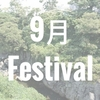 済州島9月Festival