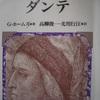 ダンテ(コンパクト評伝シリーズ9)