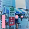品川 「東京食肉市場まつり2017」 10月14日(土) 15日(日) 開催