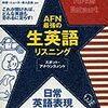 AFN最強の生英語リスニング―スポット・アナウンスメント