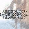 大阪に3つしかない日本の道100選のひとつ「城之門筋」とは?