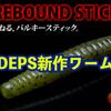 【DEPS】うねるバルキースティック「リバウンドスティック」通販予約受付開始!