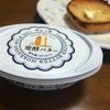 【北海道 よつ葉乳業 「パンにおいしい発酵バター」はコクがあって、口どけよくておすすめ】