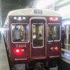 今日の阪急、何系?①6…20190926